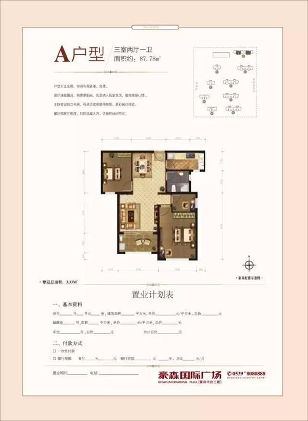 豪森国际广场 A户型87㎡三室两厅一卫