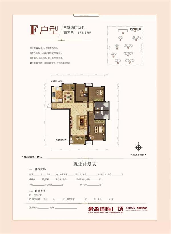 豪森国际广场 F户型124㎡三室两厅两卫