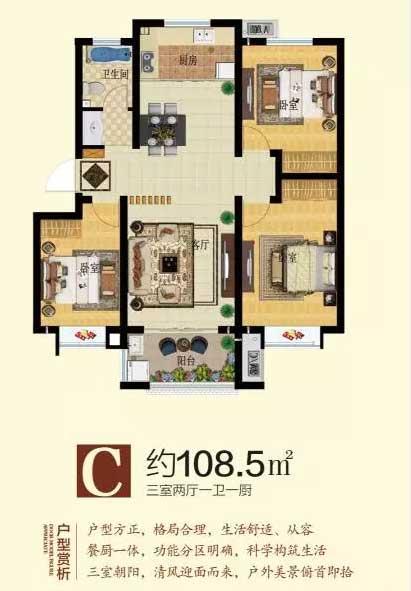 阳光新城C户型108.5㎡ 三室两厅一卫一厨