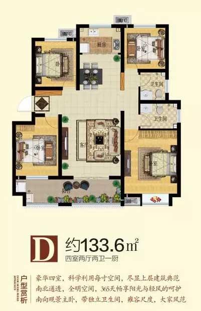 阳光新城D户型133.6㎡ 四室两厅两卫一厨
