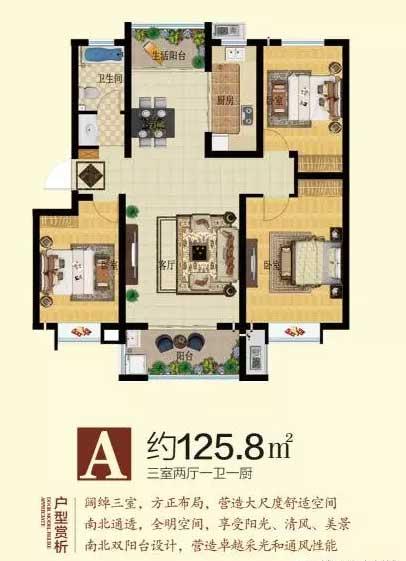 阳光新城A户型125.8㎡ 三室两厅一卫一厨