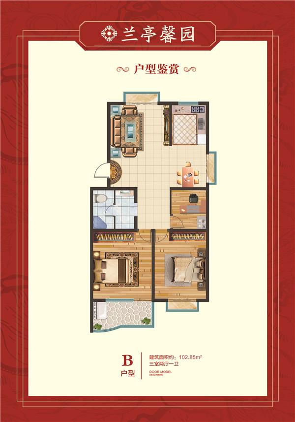 兰亭馨园B户型102㎡三室两厅一卫