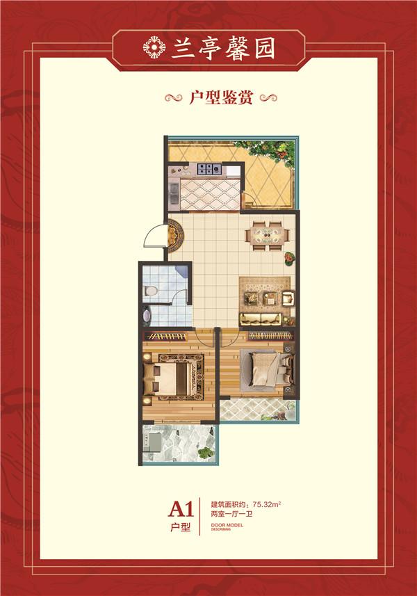 兰亭馨园A1户型75㎡两室一厅一卫