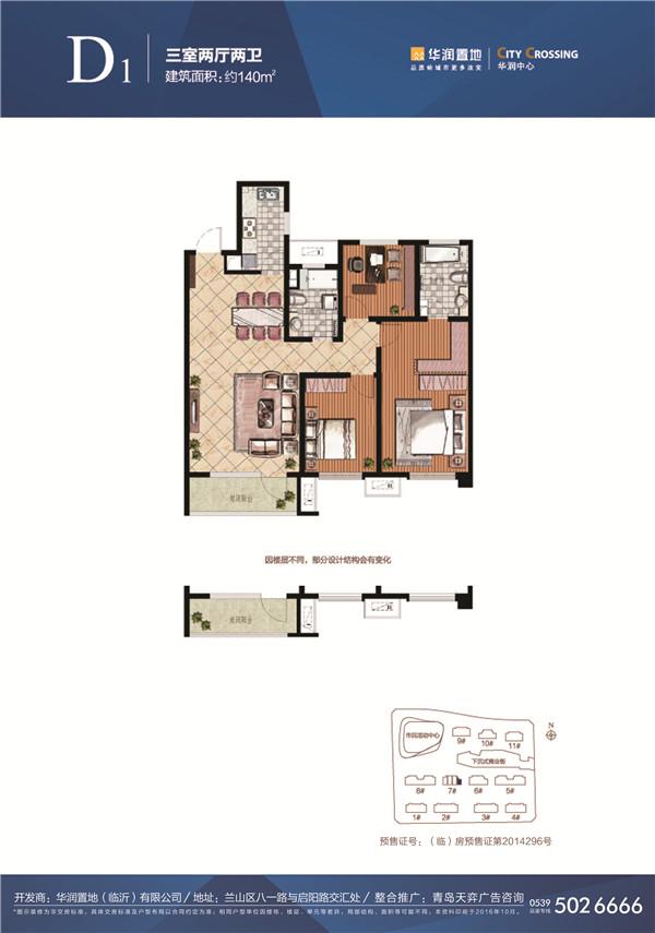 华润中心 D1户型 约140㎡三室两厅两卫