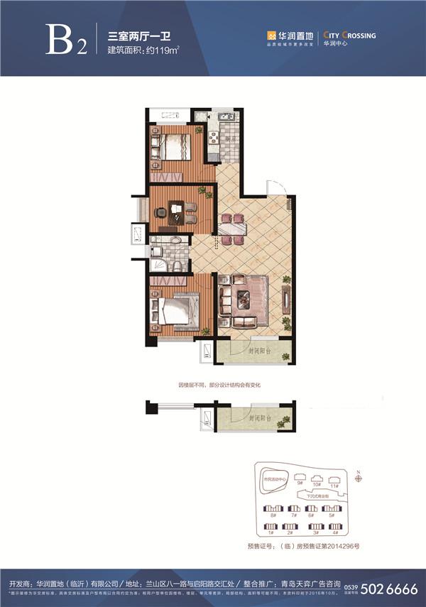 华润中心 B2户型 约119㎡三室两厅一卫