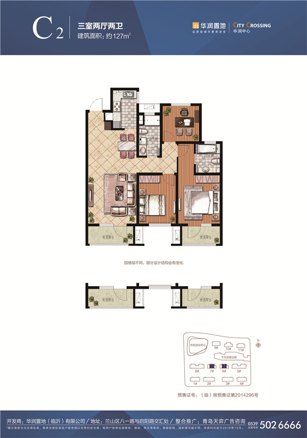 华润中心 C2户型 约127㎡三室两厅两卫