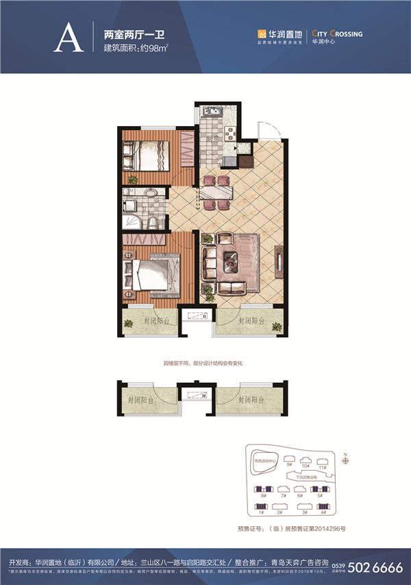 华润中心 A户型 约98㎡两室两厅一卫