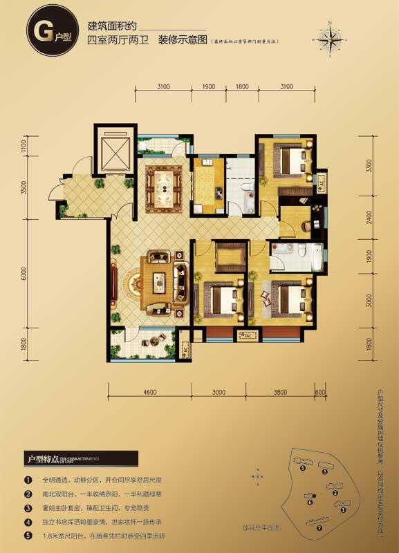 外滩龙庭帝景6#楼 G户型 四室两厅两卫