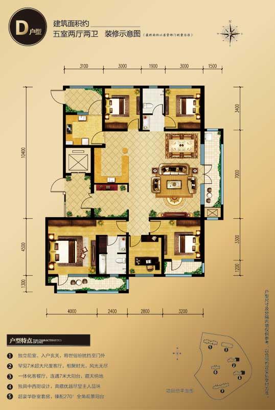 外滩龙庭帝景1#楼 D户型 五室两厅两卫