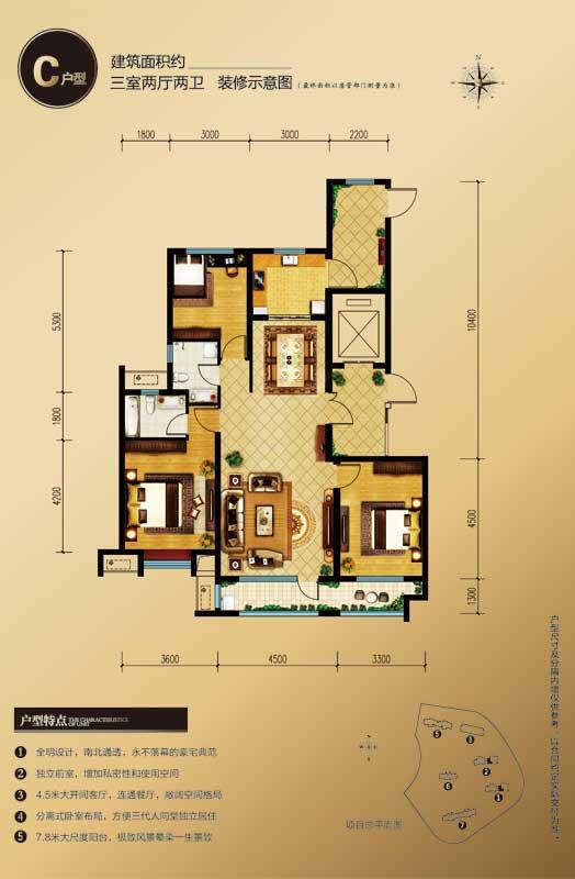 外滩龙庭帝景1#楼 C户型 三室两厅两卫