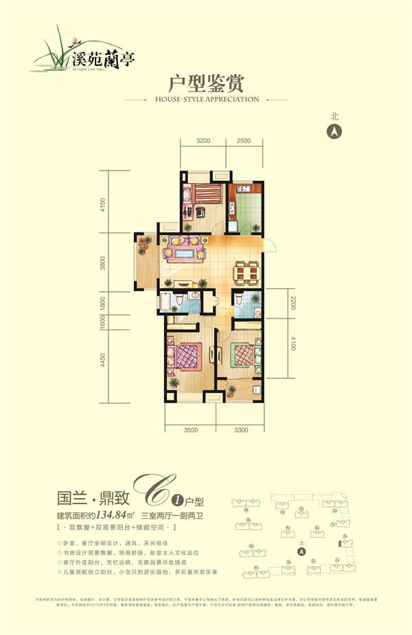 溪苑兰亭C1户型约134.84㎡三室两厅一厨两卫