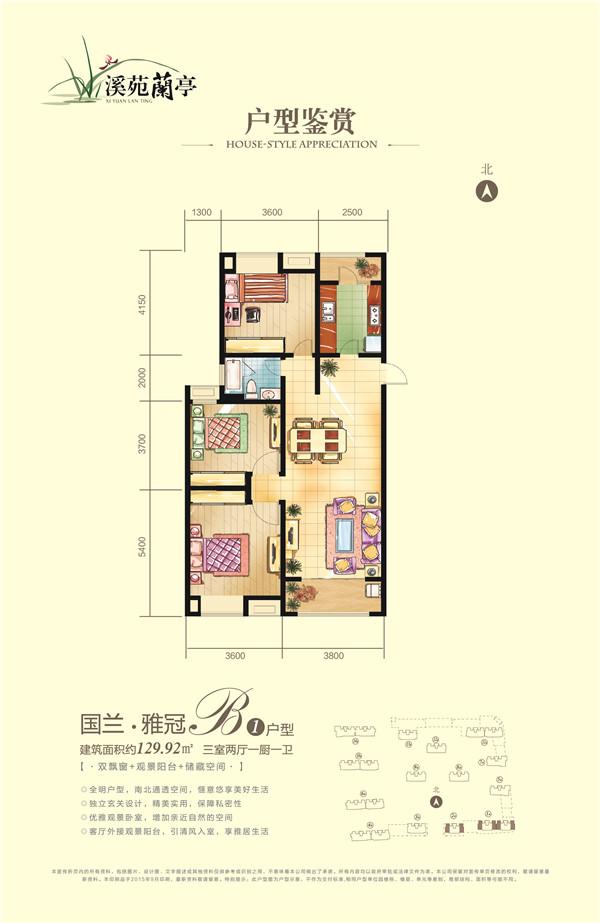溪苑兰亭B1户型约129.92㎡三室两厅一厨一卫