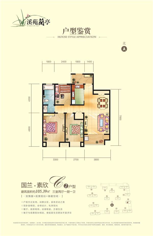 溪苑兰亭C2户型约105.39㎡三室两厅一厨一卫