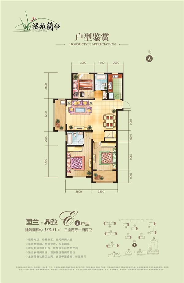 溪苑兰亭E1户型约133.51㎡三室两厅一厨两卫