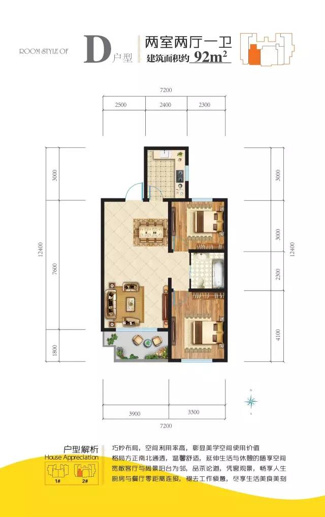 鲁班国际D户型两室两厅一卫 92㎡