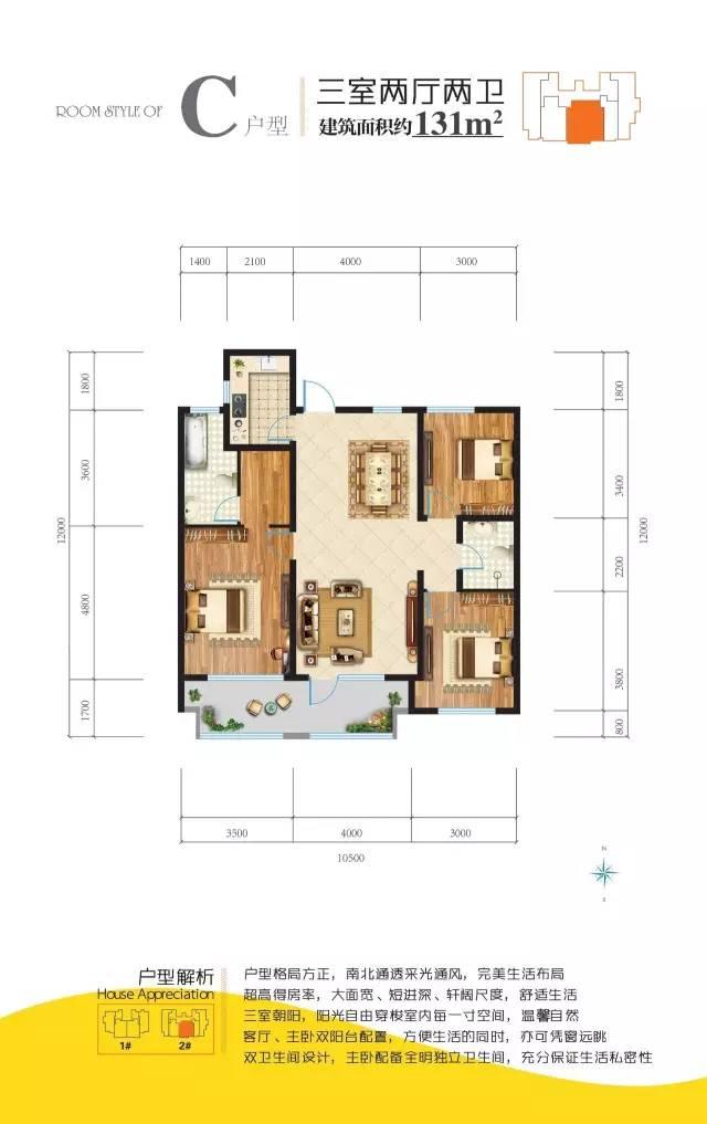 鲁班国际C户型三室两厅两卫 131㎡