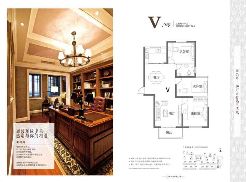 東悦府 V户型三室两厅一卫125.74㎡