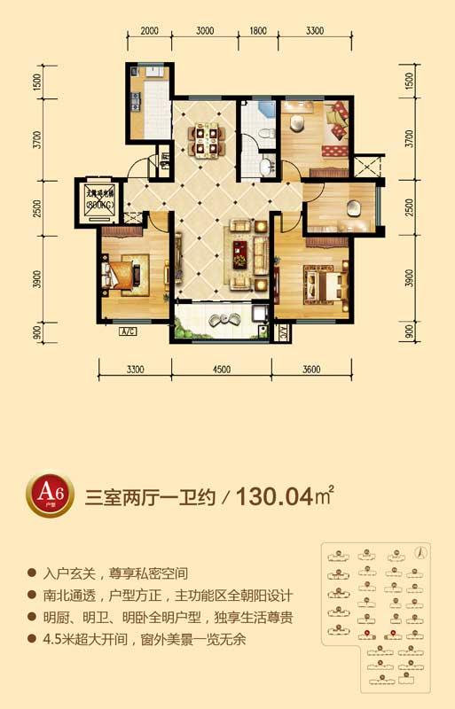 润地·中央上城 A6户型三室两厅一卫约130.04㎡