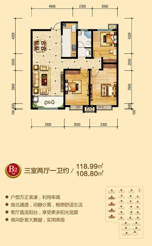 润地·中央上城 B2户型三室两厅一卫约108.80/118.99㎡