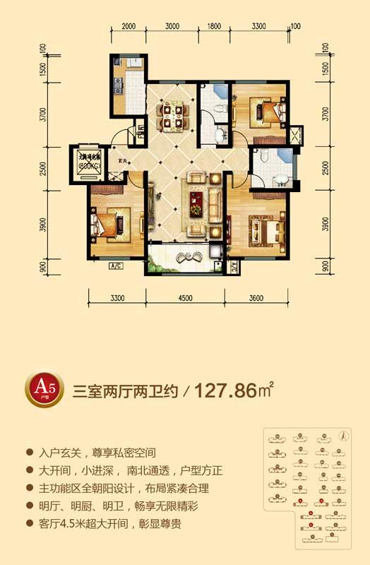 润地·中央上城 A5户型三室两厅两卫约127.86㎡