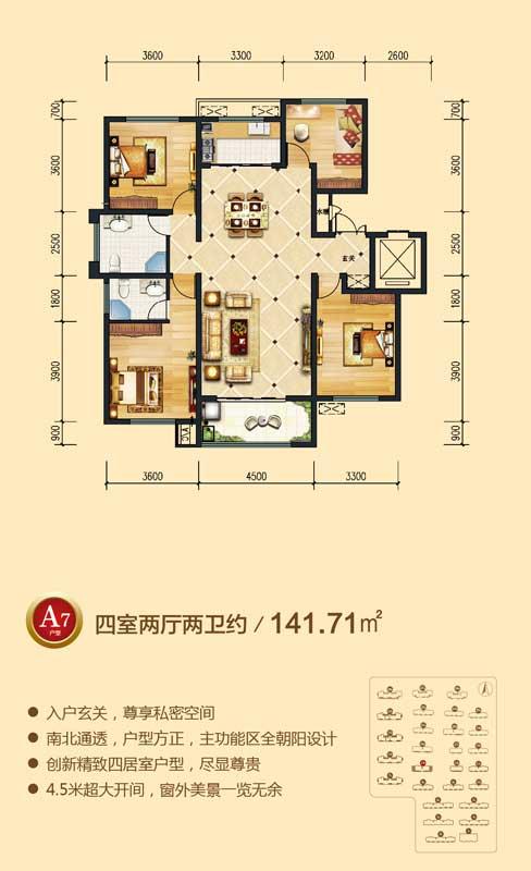 润地·中央上城 A7户型四室两厅两卫约141.71㎡