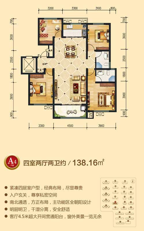 润地·中央上城 A4户型四室两厅两卫约138.16㎡