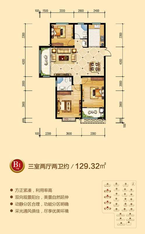润地·中央上城 B1户型三室两厅两卫约129.32㎡