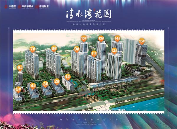 中楷信·清水湾花园_临沂房产网