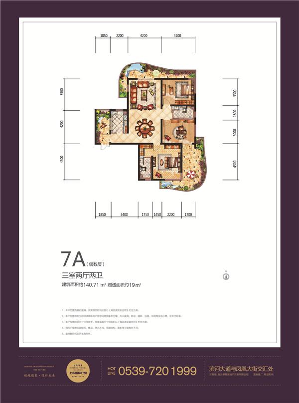 上东国际公馆7#A户型 三室两厅两卫约141㎡