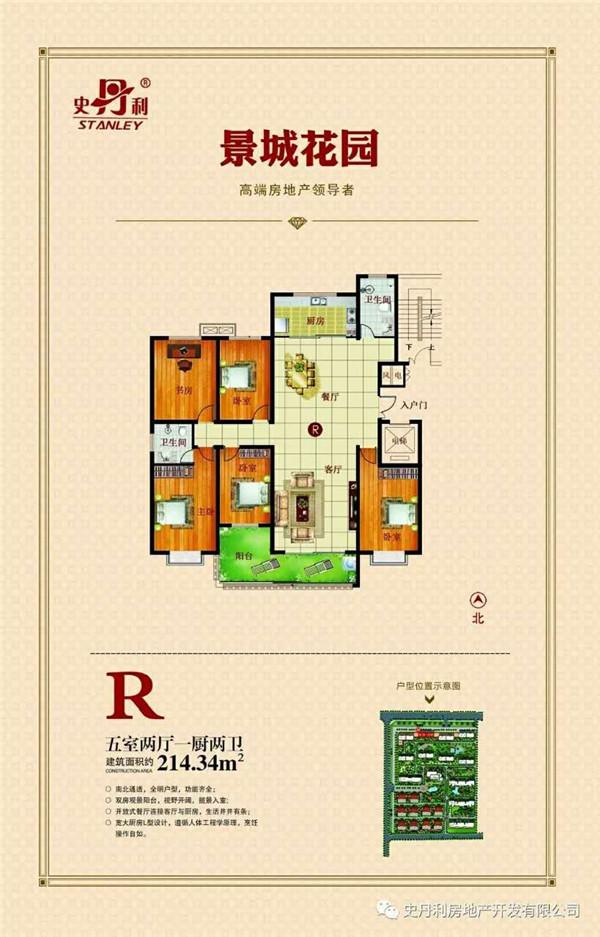 史丹利·皇山景城花园 R户型五室两厅两卫约214㎡