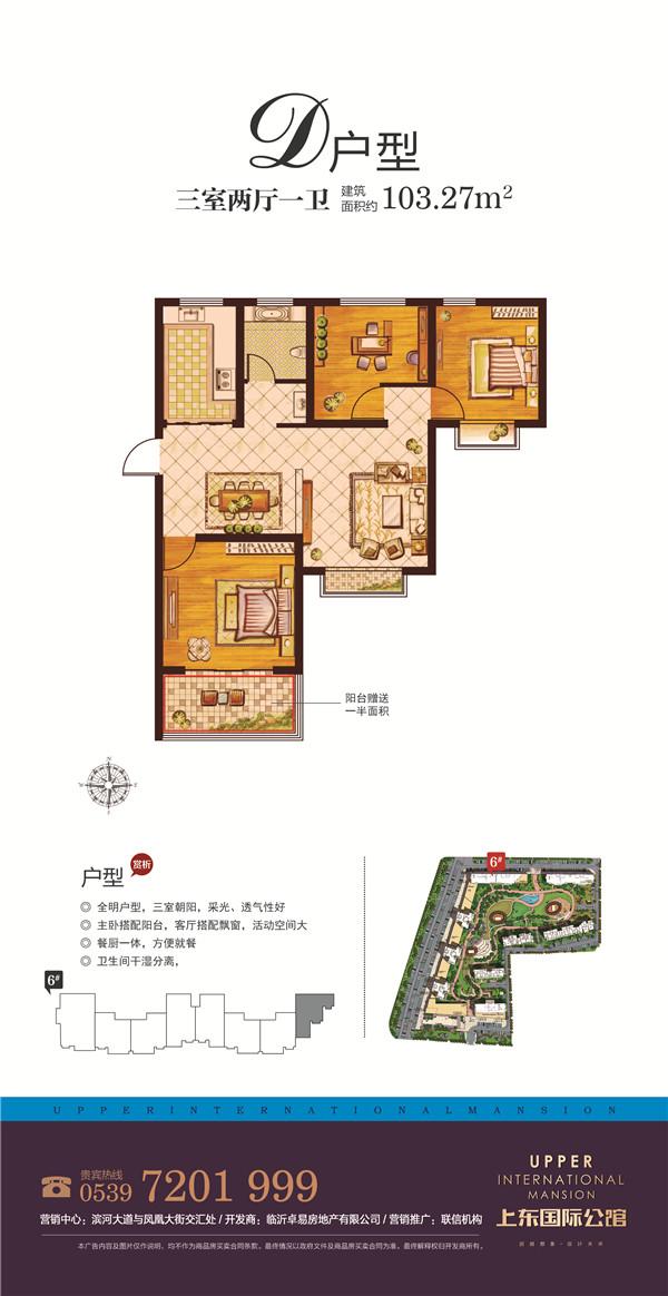上东国际公馆6#D户型 三室两厅一卫约103㎡