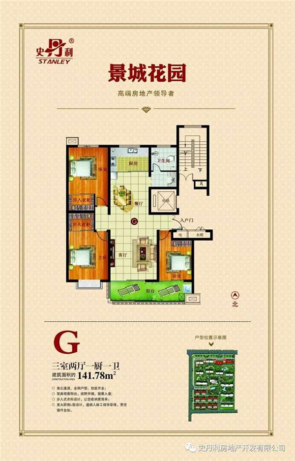 史丹利·皇山景城花园 G户型三室两厅一卫约141㎡