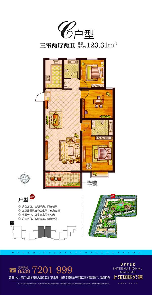 上东国际公馆6#C户型 三室两厅两卫约123㎡