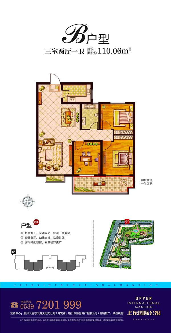 上东国际公馆6#B户型 三室两厅一卫约110㎡