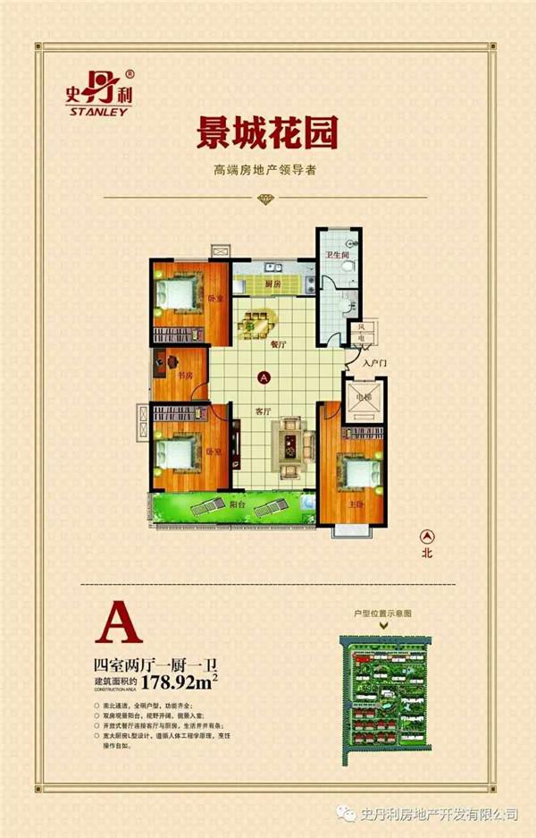 史丹利·皇山景城花园 A户型四室两厅一卫约178㎡