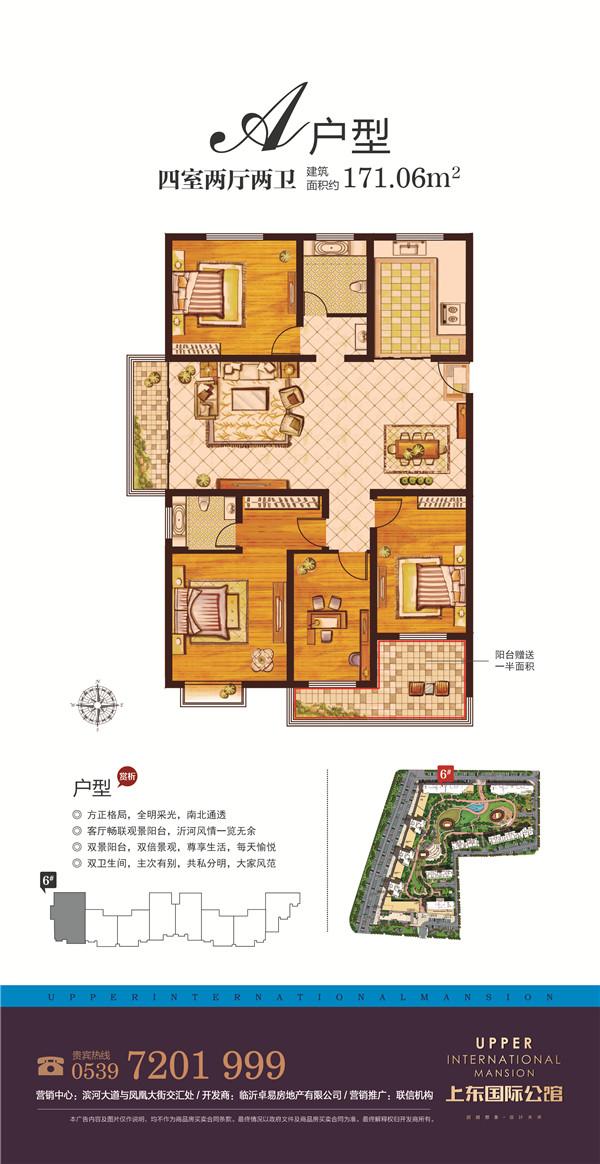 上东国际公馆6#A户型 四室两厅两卫约171㎡