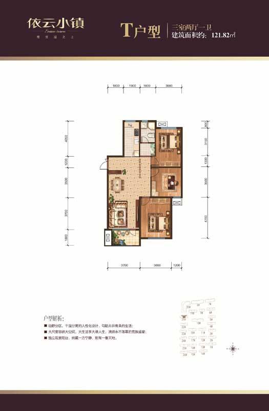 依云小镇T户型三室两厅一卫约121.82㎡
