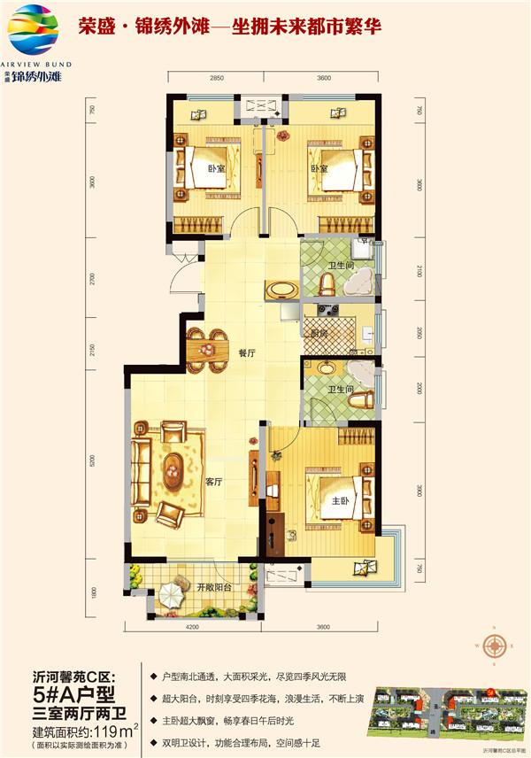 沂河馨苑C区5#A户型三室两厅两卫约119㎡