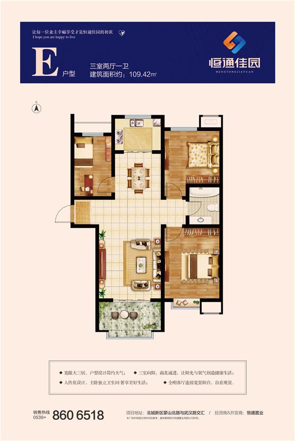 恒通佳园E户型三室两厅一卫约109.42㎡