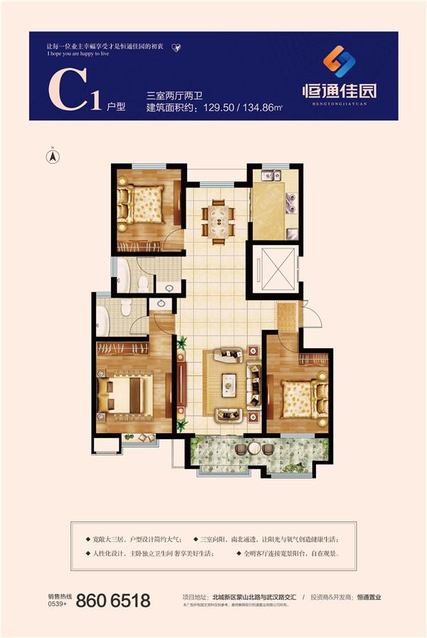 恒通佳园C1户型三室两厅两卫约129.50、134.86㎡