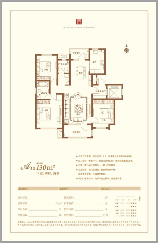 保利堂悦A1户型建面约130㎡三室两厅两卫