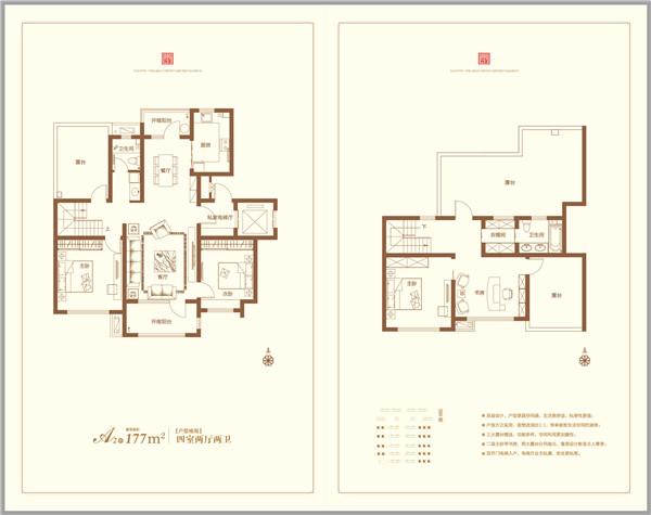 保利堂悦A2户型建面约177㎡四室两厅两卫