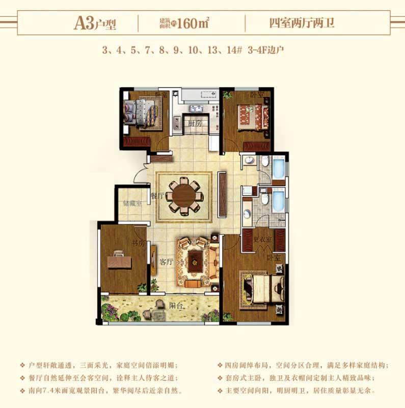 开元上府 洋房A3户型 160㎡四室两厅两卫