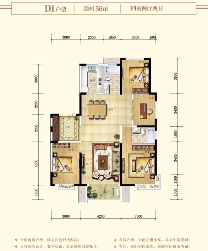 开元上府 高层D1户型156㎡四室两厅两卫