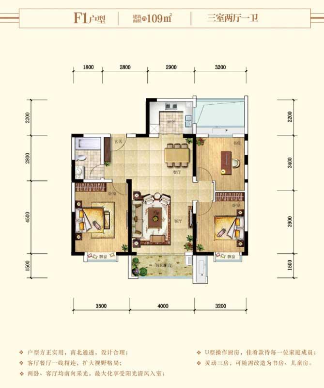 开元上府 高层F1户型109㎡三室两厅一卫
