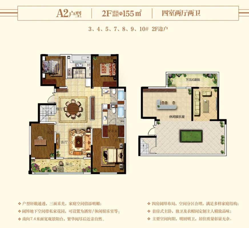 开元上府 洋房A2户型 155㎡四室两厅两卫