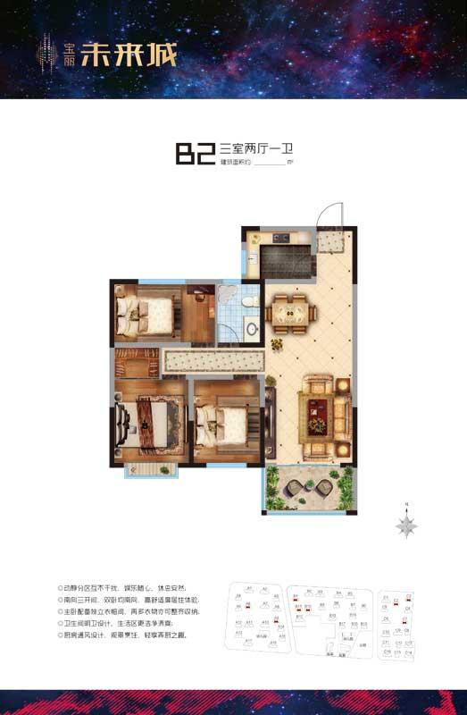 宝丽未来城 B2户型 三室两厅一卫
