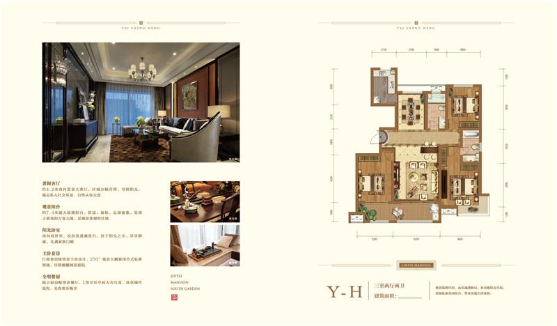 金泰华府洋房Y-H约143㎡三室两厅两卫