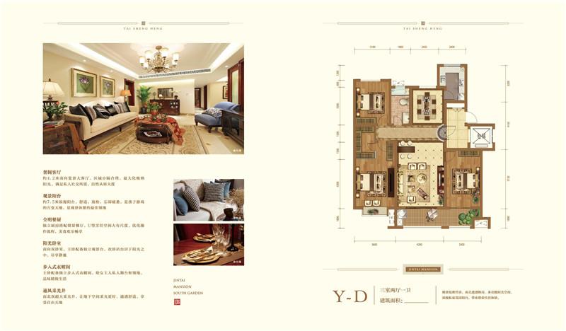 金泰华府洋房Y-D约150㎡三室两厅一卫