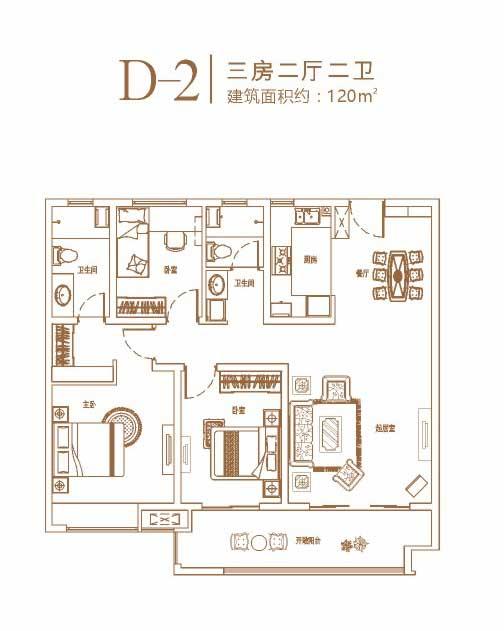环球掌舵 高层D-2户型 三室两厅一卫 120㎡